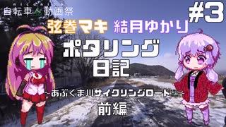 【ボイロ自転車】ゆかり・マキのポタリング日記 #3 ~あぶくま川サイクリングロード編~【前編】