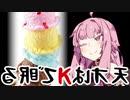 【VOICEROID】綴る葵ちゃんはカクも人間的。【天才はKで眠る-茜編】