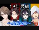 (旧)19年男子組コラボ半年記念【非公式切り抜き】