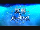 【Fate/Grand Order】冥界のメリークリスマス 第1節(メイン・インタールード)