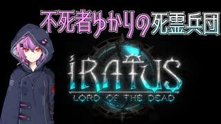 【Iratus】不死者ゆかりの死霊兵団Part1【