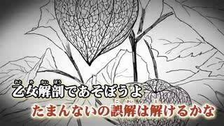 【ニコカラ】乙女解剖 +3【Off Vocal】