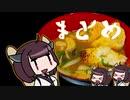 【1分弱料理祭】きりたんと1分弱クッキング 【まとめ】