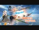 【WoWP】空飛ぶ紲星 番外編part1