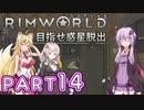 【Rimworld】初心者マキが惑星脱出を目指す #14【VOICEROID実況】