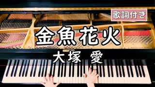 【歌詞付き】大塚 愛「金魚花火」 ~ ピアノカバー (ソロ上級) ~ 弾いてみた