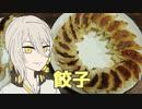 弓鶴がつくる「餃子」【VOICEROIDキッチン】