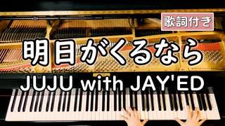 【歌詞付き】JUJU with JAY'ED「明日がくるなら」 ~ ピアノカバー (ソロ上級) ~ 弾いてみた 『余命1ヶ月の花嫁 主題歌』