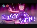 【第8回ポケモン剣盾ニュース】『ポケットモンスター ソード・シールド』NEWS #08 ミュウツーをたおせ篇