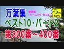 【万葉集ベスト10】パート2[300番~400番]【白亜紀先生】