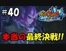 【ぼく空】#40 本当の最終決戦!!【妖怪ウォッチ4】