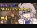【Escape from Tarkov】ゆかりと葵はSCAVなんかに屈さない #4【VOICEROID実況】