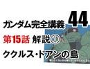 岡田斗司夫のマンガ・アニメ夜話「機動戦士ガンダム完全講義〜第44回」
