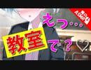【ASMR】(男性向け)放課後に教室で・・・♡(同い年)(シチュボ)(イヤホン推奨)