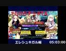 【FGO】推しガチャRTA エレシュキガル編 05:03:00【Fate/Grand Order】