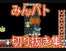 見極めろyなんでええええ!【マリオメーカー2】【みんバト死闘集Part21】