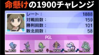 【ポケモンUSUM】人事を尽くすアグノム厨-day89-【命掛けの1900チャレンジ!】