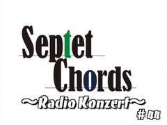 Septet Chords 〜Radio Konzert〜 第44回 (無料パートのみ)