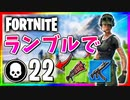 【フォートナイト】チームランブルで22キル!大物Youtuberのモノマネしてたら敵に囲まれた【Fortnite】