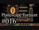 【日本語字幕】Planescape:Torment:Enhanced Edition #016