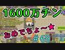 1600万の迷子がチングニル。【ぼくらのアイランド】#69
