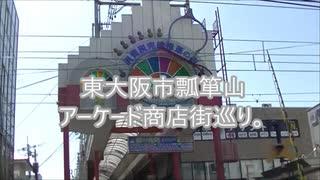 東大阪市瓢箪山アーケード商店街巡り。