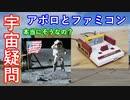 【ゆっくり解説】アポロ11号のコンピューターはファミコン並みって本当なの?他【コメント返し】