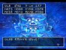 ドラクエ4(PS版) エビルプリースト戦<魔法いろいろ> Part2