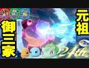 第19位:【実況】ポケモン剣盾 24周年記念 初代御三家パーティでたわむれる