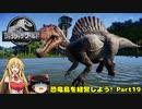 【JWE】恐竜島を経営しよう! Part19【ゆっくり&弦巻マキ実況】