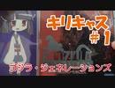 【東北きりたん】キリキャス#1 ゴジラ・ジェネレーションズ【ドリームキャスト】