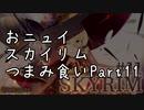 【にじさんじ切り抜き】おニュイスカイリムつまみ食いPart.11