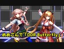 めめごんで「DDR Butterfly」
