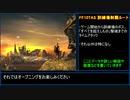 【TAS】ファイナルファンタジー10【part01】