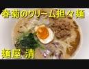 春菊クリーム担々麺という謎の担々麺(南長崎の麺屋 清)