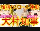 ゆっくり雑談 177回目(2020/2/28)