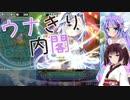 【VOICEROID実況】第二次ウナきり内閣の政剣運営 Part.1【政剣マニフェスティア】