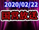 【生放送】国営放送 2020年2月22日放送【アーカイブ】