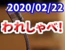 【生放送】われしゃべ! 2020年2月22日【アーカイブ】