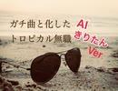 トロピカル無職ガチ曲風アレンジ(AIきりたん)