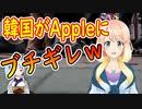 韓国がAppleにガチギレした理由がヤバすぎたww【世界の〇〇にゅーす】