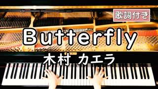【歌詞付き】木村 カエラ「Butterfly」 ~ ピアノカバー (ソロ上級) ~ 弾いてみた 『ゼクシィ CMソング』
