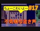 sakiquest3 #17:咲RPGを「咲-saki-」好きが全国編の話をしながらゆっくり実況(初見プレイ)