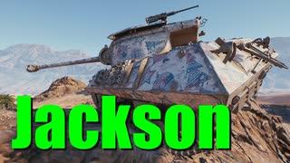 【WoT:M36 Jackson】ゆっくり実況でおくる戦車戦Part688 byアラモンド