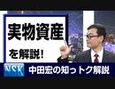 """【知っトク解説】今回は""""実物資産 """""""