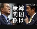 IOC会長が東京オリンピック予定通り開催を宣言!何故か?東京オリンピック中止になれば韓国が…w2020/02/28-6