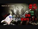 【Dead Space】絶命異次元からの脱出・・・!#5【Vtuber】