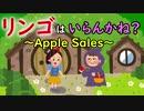 リンゴはいらんかね? ~Apple Sales~
