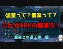 【ARK】Vtuber視点でARK解説 農業の基本、水道工事 編【葛葉】