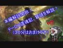 ヴァーチャルケモPWの神話語り 3【還魂記本編解説開始!!】